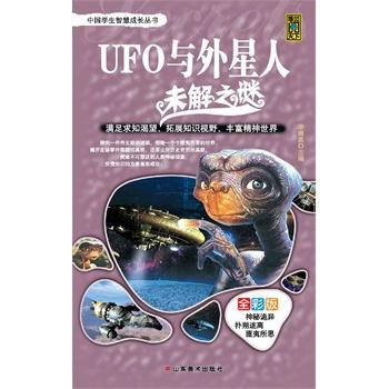 ufo与外星人未解之谜(电子书)