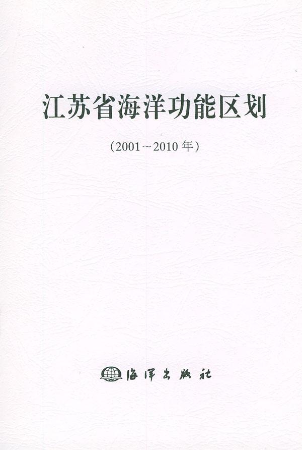 江苏省海洋功能区划(2001-2010年)