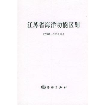 《江苏省海洋功能区划(2001-2010年)》江苏省海洋与