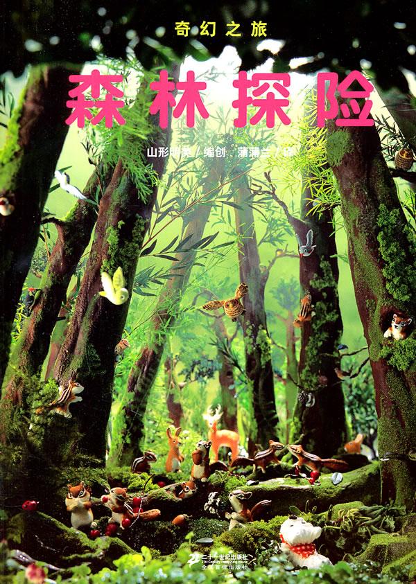 奇幻之旅——森林探险图片