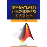 基于MATLAB的化学及环境信息可视