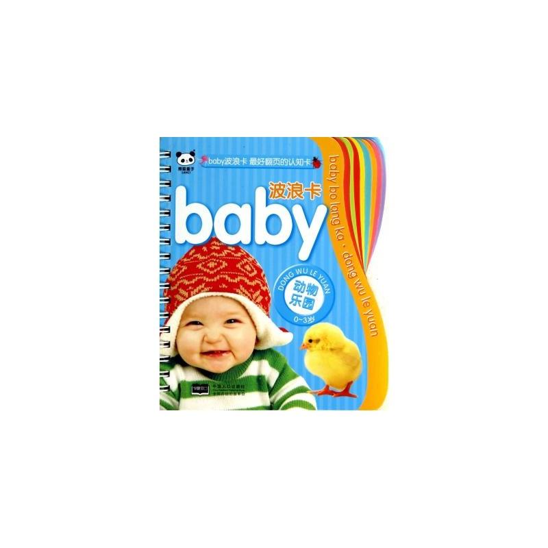 动物乐园(0-3岁)/baby波浪卡 梁子 正版书籍