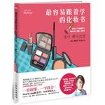 最容易跟着学的化妆书(最适合【零基础新手】跟着学的【情景】美妆书。畅销亚洲,超越《我最想要的化妆书》。一看就懂,一学就会,只要一支睫毛膏+一个粉饼10分钟就搞定的超简单妆容)