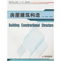 《房屋建筑构造(李春亭)》封面