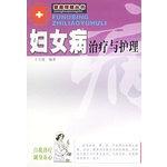 妇女病治疗与护理/家庭保健丛书读后感_评价_好不好 - moqiweni - 莫绮雯