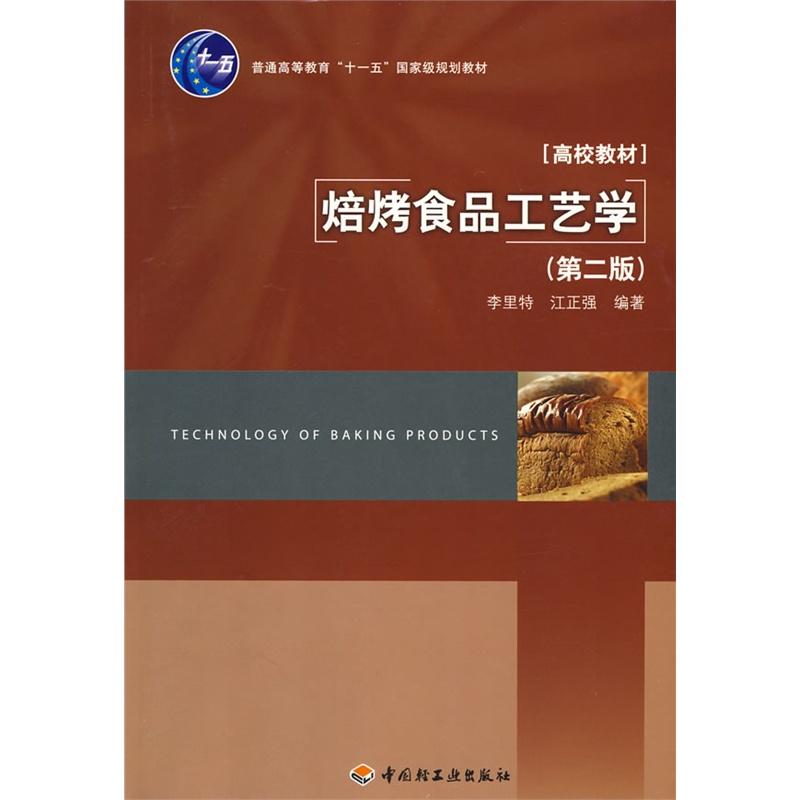 食品工艺学�K�_焙烤食品工艺学(第二版)(高校教材)