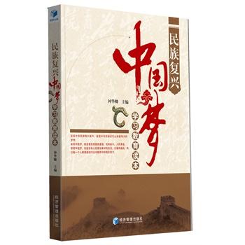 民族复兴中国梦 学习教育读本