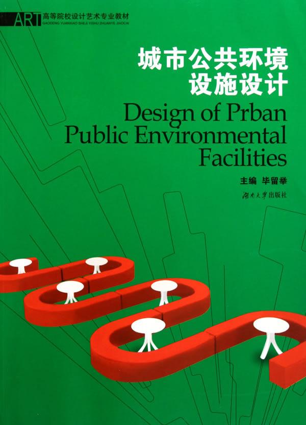 城市公共环境设施设计