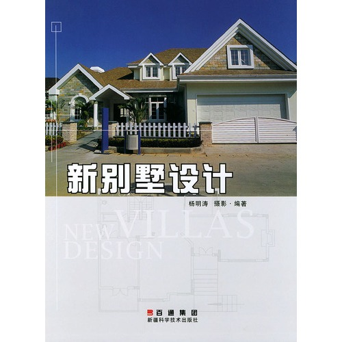 新中式别墅设计封面