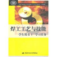 《焊工工艺与技能学生用书1学习任务》封面