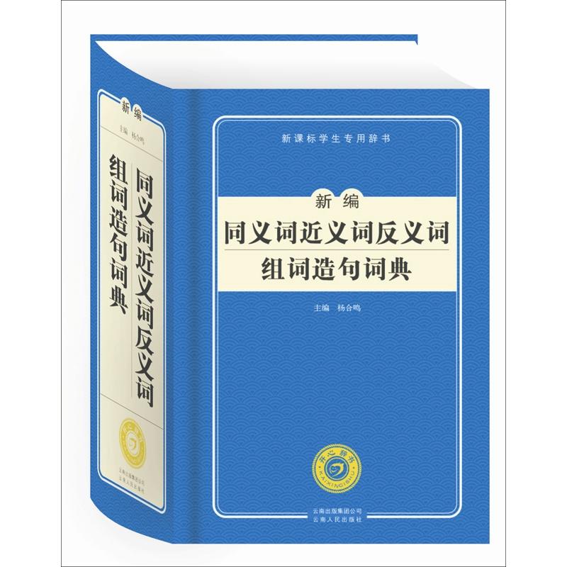 《新编同义词近义词反义词组词造句词典》杨合