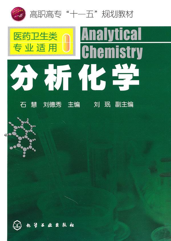 分析化学(石慧)