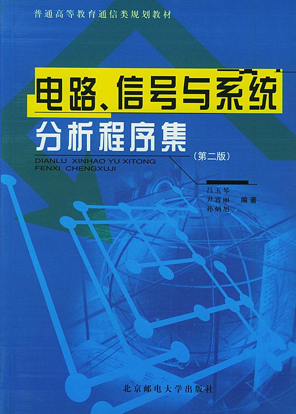 电路,信号与系统分析程序集(第二版)