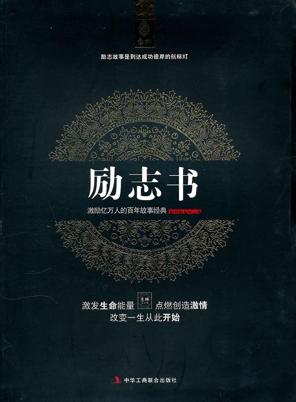意林:励志书——激励亿万人的百年故事经典