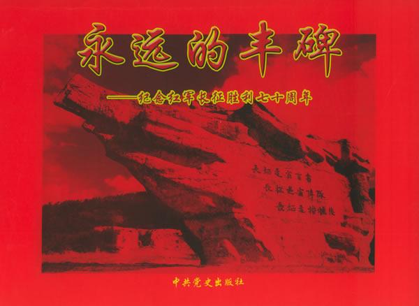 永远的丰碑:纪念红军长征胜利七十周年