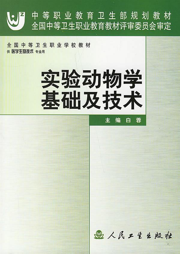 京东商城图书 现代实验动物学技术 京东商城图书 基础医学动物实验