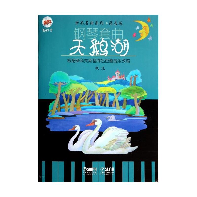 钢琴套曲(附光盘天鹅湖简易版)/世界名曲系列