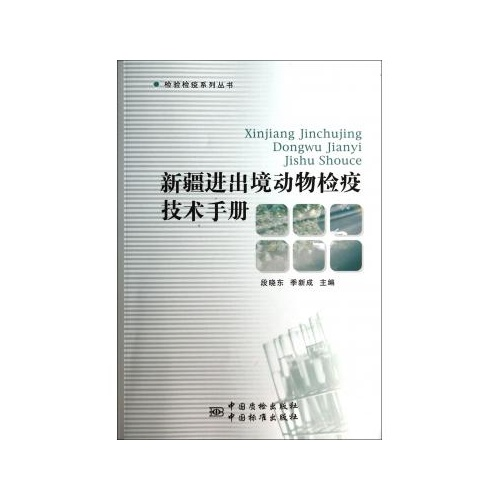 新疆进出境动物检疫技术手册/检验检疫系列丛书