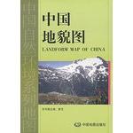 中国地貌图