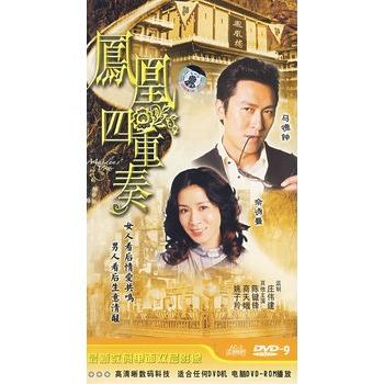 凤凰四重奏(简装dvd9)(佘诗曼,马德钟主演)