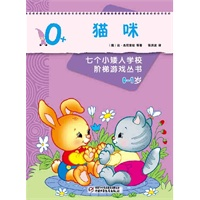 手慢无:《七个小矮人系列》(0至1岁)套装10册