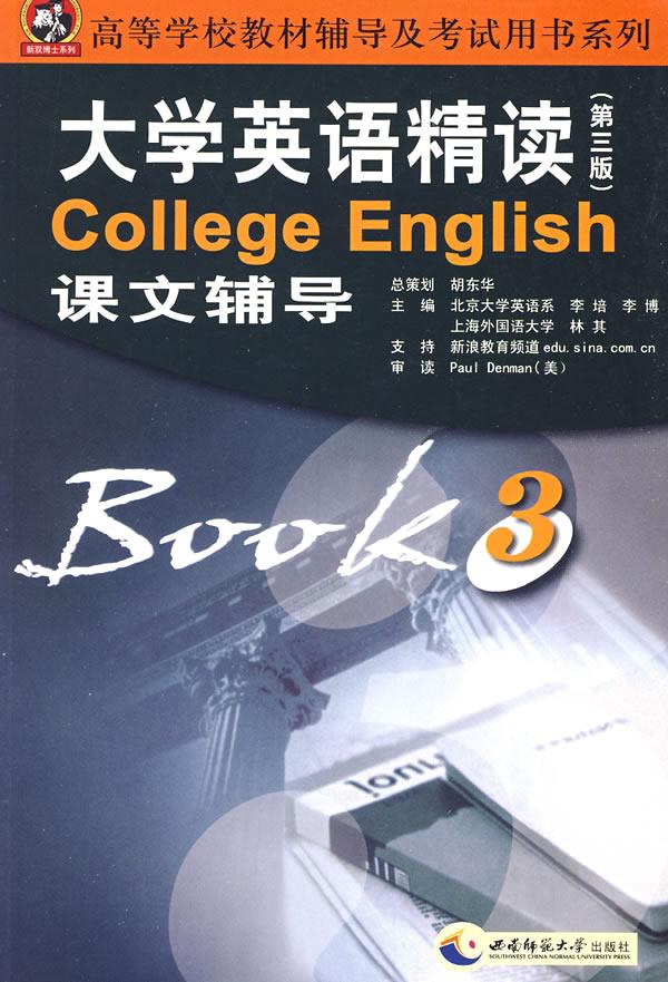 大学英语精读·课文辅导3图片