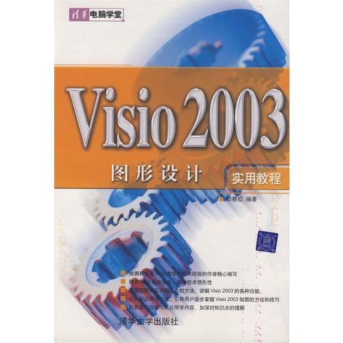 visio 2003图形设计:实用教程图片