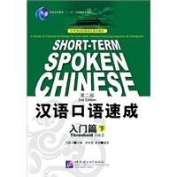 汉语口语速成入门篇:(下)
