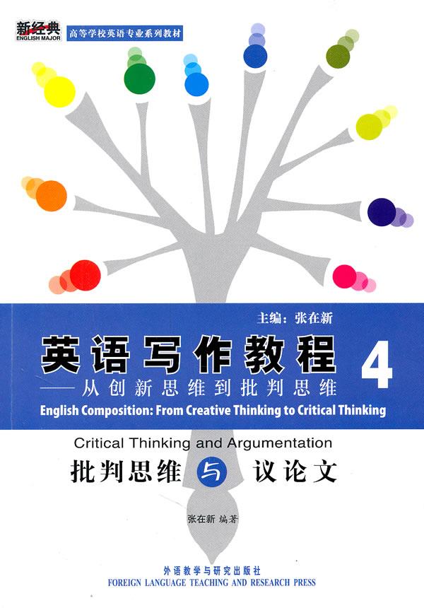 英语写作教程4——批判思维与议论文