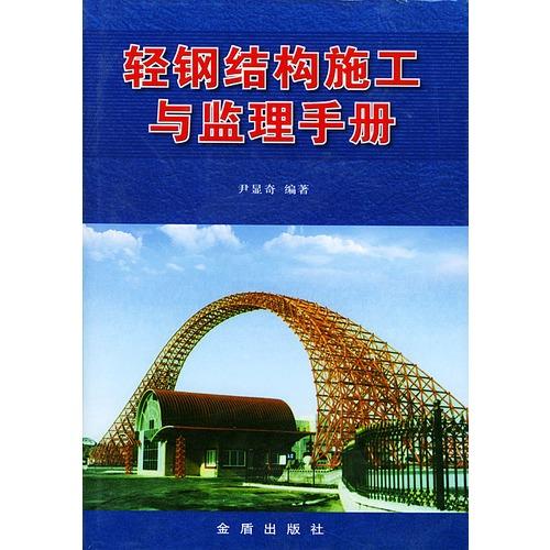 【轻钢结构施工与监理手册图片】高清图