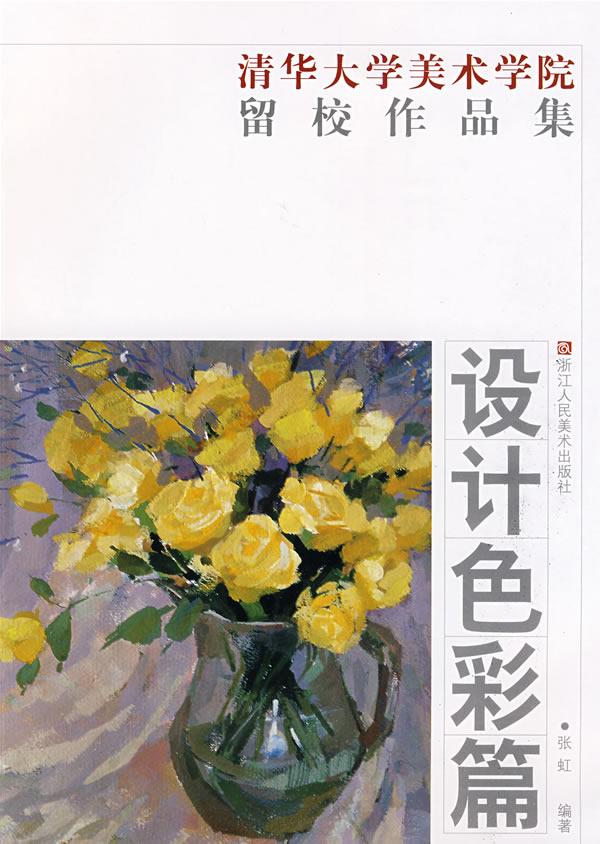 正版 清华大学美术学院留校作品集:设计色彩篇 浙江人民