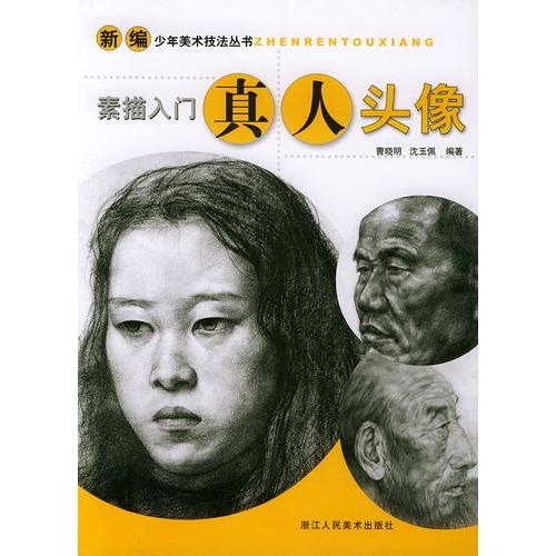 素描入门真人头像——新编少年美术技法丛书