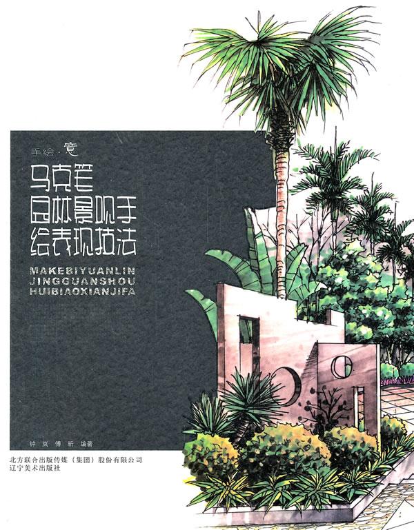 马克笔园林景观手绘表现技法 京东商城图书 设计与手绘丛书:马克笔