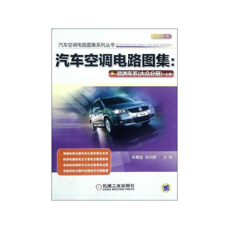 《汽车空调电路图集:欧洲车系.大众分册