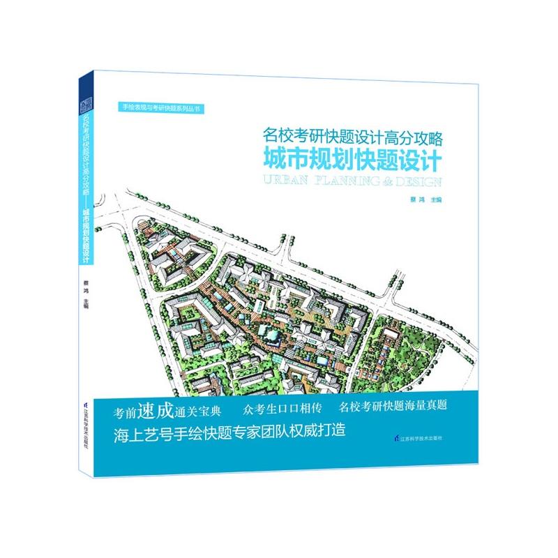 手绘表现与名校考研快题高分攻略--城市规划快题设计