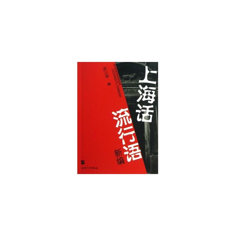 《上海话流行语新编》