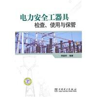 电力安全工器具检查、使用与保管