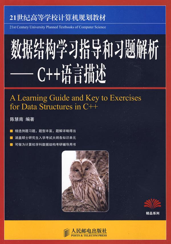 数据结构学习指导和习题解析——c++语言描述图片