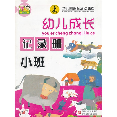 幼儿成长记录册小班(上)