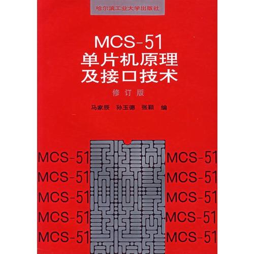 mcs-51单片机原理及接口技术(修订版)