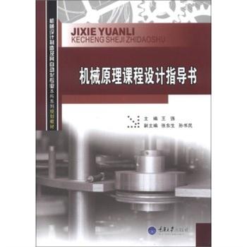 机械原理课程设计指导书-(含1光盘) 王强,张东生,孙书民