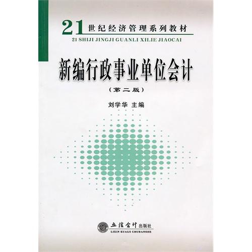 *新编行政事业单位会计(第二版)(