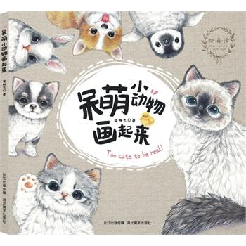 【rt4】绘森活--呆萌小动物画起来 福阿包 湖北美术出版社