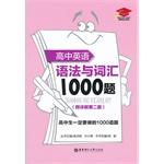 高中英语语法与词汇1000题(附详解第二版)