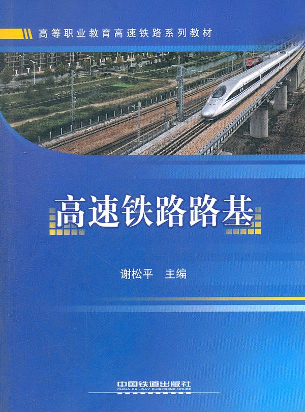 (教材)高速铁路路基