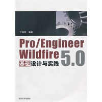 Pro/EngineerWildfire5.0基础设