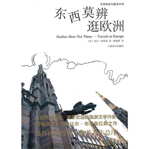 2011读书笔记23:旅行:未知的快乐 - mp - 日影庐书影话