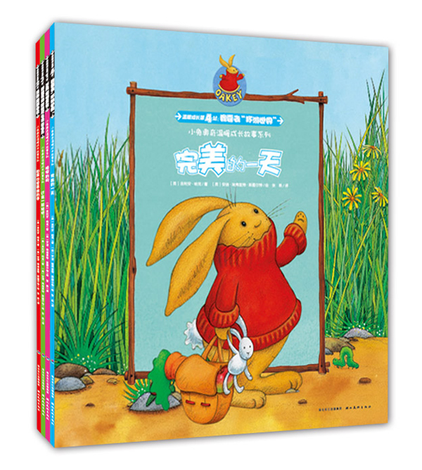 小兔奥奇温暖成长故事图画书