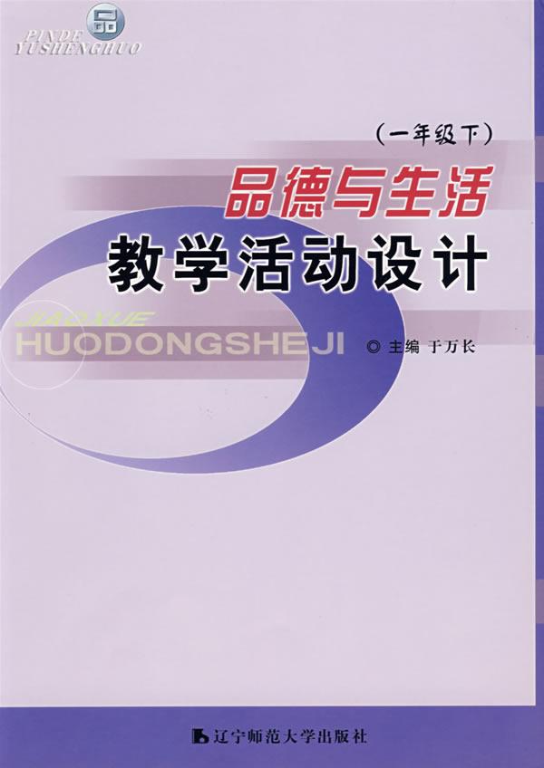 www.shanpow.com_六年级上册品德与社会教学计划。