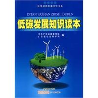 《低碳发展知识读本》封面